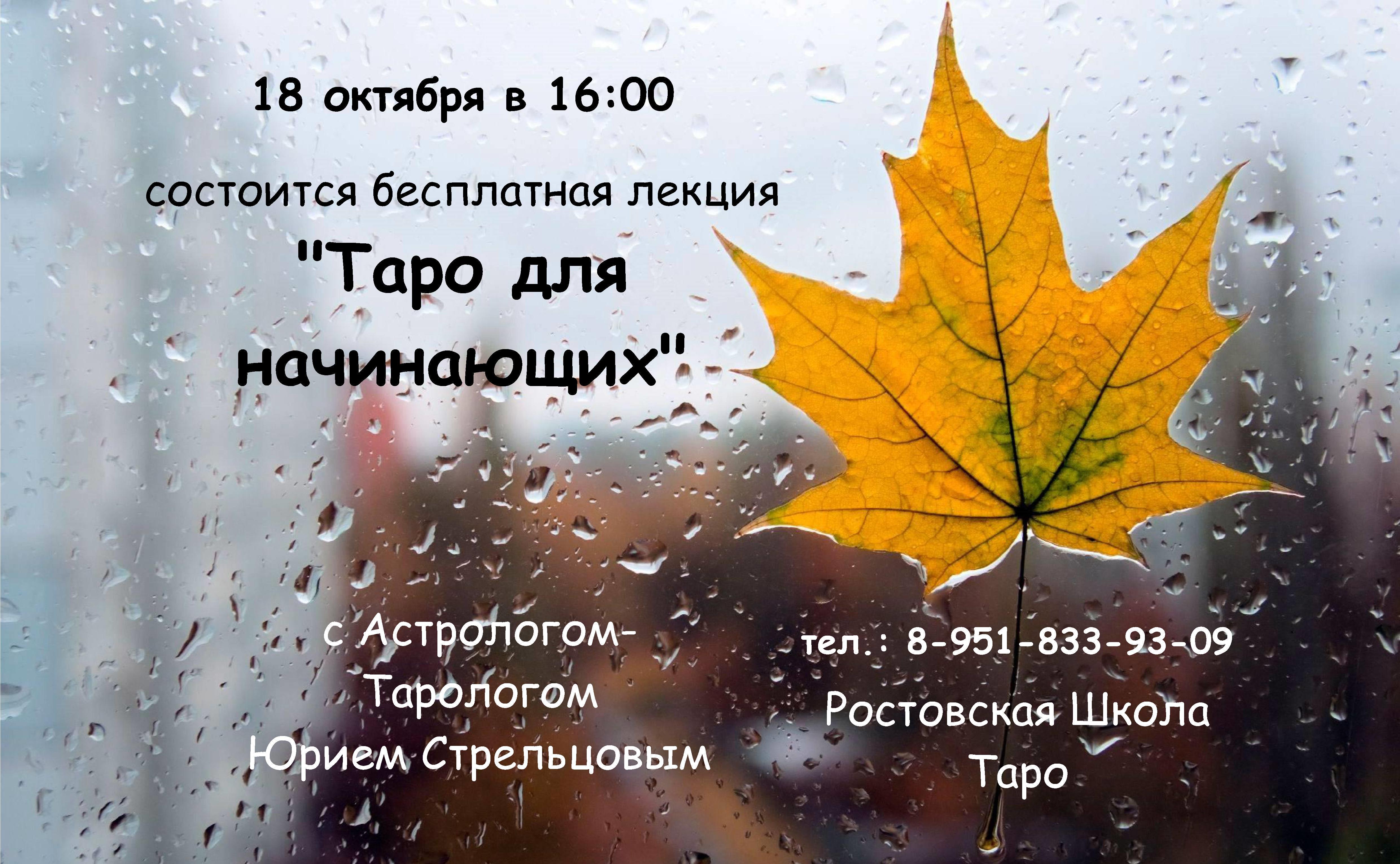 vvodnaja_lekcija-taro_dlja_nachinajushhi.jpg